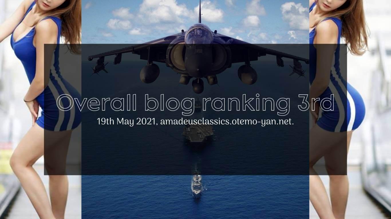 ブログ「アナログサウンド! ― 初期LPで震災復興を応援する鑑賞会実行中」が総合ブログランキング3位になりました